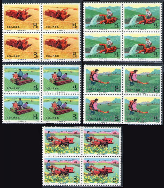 PR China Sc#1250-4 T13 MECHANIZATION OF AGRICULTURE BLK, MNH