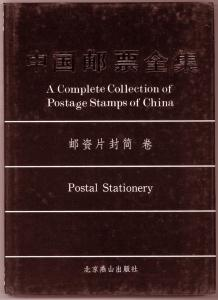 CHINA – POSTAL STATIONERY in Full Colour