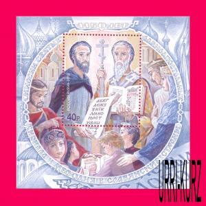 RUSSIA 2013 Slavic Writing 1150th Anniversary St.Cyril & Methodius s-s Sc7448 MN