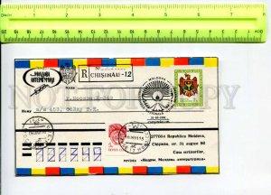 416353 MOLDOVA 1992 independence mixed franking registered Chisinau Kishinev