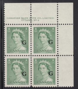 Canada 1951 MNH Sc O34 2c QEII Karsh G overprint Plate 4 Upper right plate block