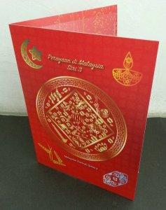 Malaysia Festivals III 2019 Chinese New Year Diwali Hari Raya (folder) *limited