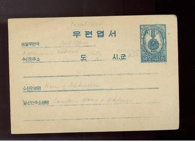 1950 North Korea DPRK New 50 Won Postal Stationery Card