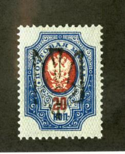 Russia Odessa 7 Stamps # 490 VF OG LH Signed