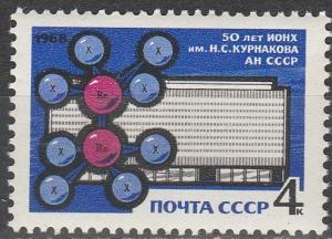 Russia #3507  MNH
