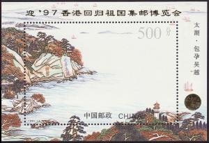 China PJZ-5 Overprint Stamp Exhibition for Hong Kong Return MI#Block 72 I