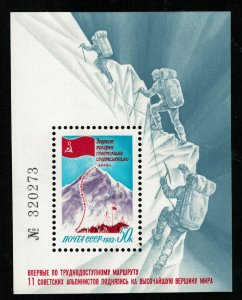 Everest, Number Block №320273, MNH **, 50 kop, 8848 meters (T-6796)