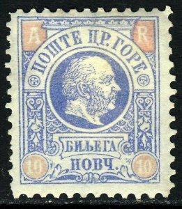 MONTENEGRO 1895 10h Blue & Red Receipt Stamp SG A90 MINT