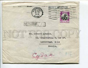 292903 SUDAN to USSR 1959 year real posted COVER