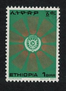 Ethiopia Crest with Sunburst Definitives New Currency 1 BIRR SG#1263a