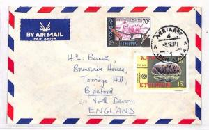 XX75 1981 ETHIOPIA Addis Ababa Commercial Airmail Cover England