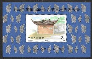 China - PRC 2309   1990  S/S VF NH