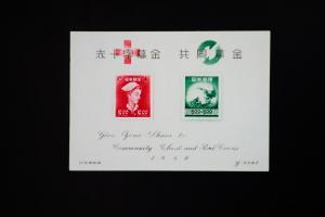Japan #B11 Scarce Stamp Sheet NH Imperforate