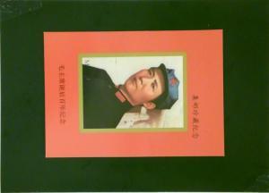China PRC 1993 Mao 100th Birthday Unlisted Souvenier Sheet NH (X) - Z2013