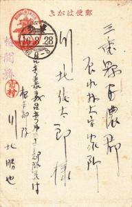 Japanese Forces in Taiwan to Japan, Postal Card, Censored (M3163)