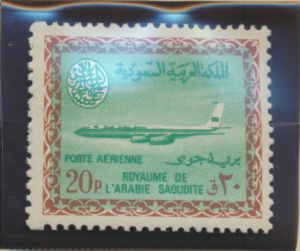 Saudi Arabia Stamp Scott #C52, Mint Never Hinged - Free U.S. Shipping, Free W...