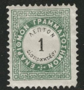 GREECE Scott J1 MH* postage duel stamp perf 10.5x10.5 no wmk