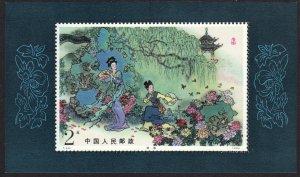 1984 PRC China souvenir sheet T.99. MNH Sc# 1955 CV $40.00