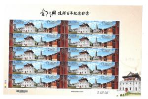 Taiwan 2014 The Formation of Kinmen County 100th Anniversary Sheet MNH
