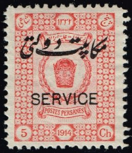 Iran #O44 Imperial Crown - Reprint; Unused (4Stars)