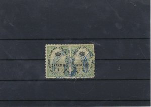 Greece Revenue Stamps Ref: R6665