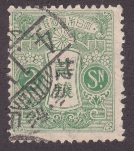 Japan 130 Early Postage Stamp 1914
