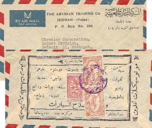 Saudi Arabia 4g Airspeed Ambassador Airliner (2) and 1/8g Postal Tax c1950 Dj...