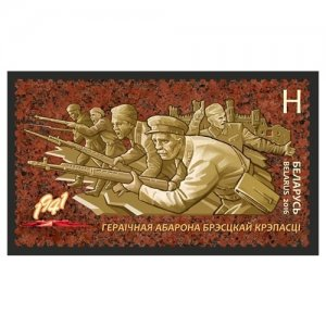 Belarus 2016 Heroic Defense of the Brest Fortress  (MNH)  - Weapon, The Second W