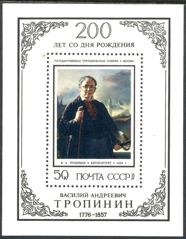 Russia 1976 Sc 4436 Painter V Tropinin Portrait Stamp SS MNH