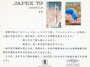 UNITED STATES INTERNATIONAL SHOW CARD JAPAN  JAPEX 79  MINT