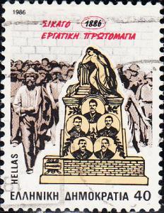 Greece #1572  Used