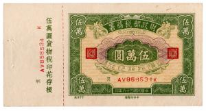(I.B) China Revenue : Savings Certificate $50 (with counterfoil)