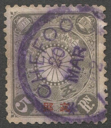 JAPAN Offices in China 1900 Sc 1  Used  VF, 5 rin CHEFOO  IJPO, JSCA OC1