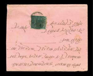 NEPAL 1917 Cover circulated internally  w/ Sripech & Khukris  1a blue Scott # 23