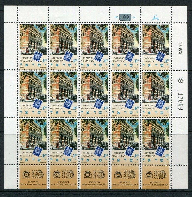 Israel 1990 Philately Day Main Post Office Full Sheet, Scott 1072 NH