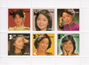 Saha-Yakutia 1996 Teresa TENG Philatelic Exhibition Taiwan '96 Shlt (6) MNH