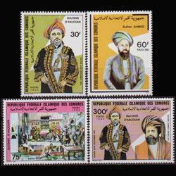 COMORO IS. 1982 - Scott# 567-70 Anjouan Sultans Set of 4 NH