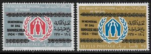 Jordan #577-8 MNH Set - Death of Dag Hammarskjoeld Overprint