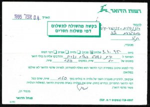 Israel 1995 Certificate Missing Postal Shipping Costs Flowers Stamps