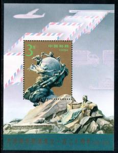 China 2530 UPU Souvenir Sheet MNH VF