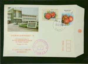 China ROC 1978 Tomatoes Series First Day Cover - Z1982