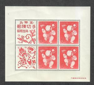 Japan Sc#576 M/LH/VF, Lottery Sheet, Cv. $80