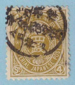 JAPAN 77 - SON CANCEL USED - NO FAULTS EXTRA FINE!