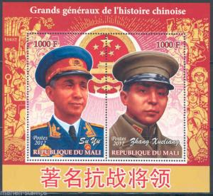 MALI HISTORIC CHINESE GENERALS SU YU & ZHANG XUELIANG SHEET MINT NH