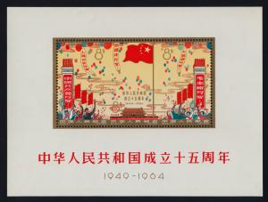 China PR 798a MH 15th Anniv of Republic, Flags, Gate of Heavenly Palace