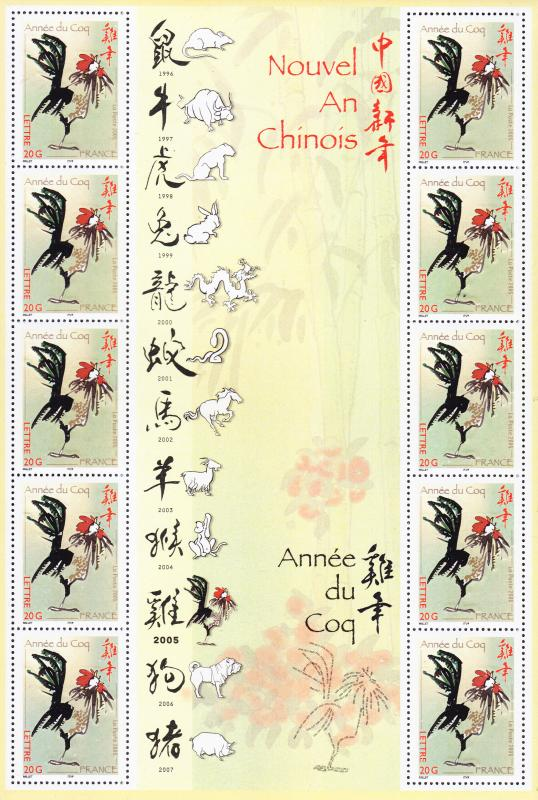 France Sheet for the Chinese Zodiac  Year of the Rooster.