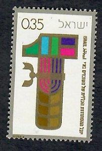 Israel #435 Hammer and Menorah MNH Single