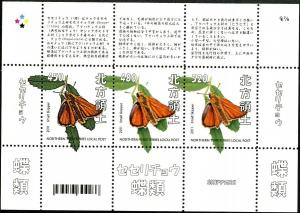 NORTHERN TERRITORIES SHEET BUTTERFLIES INSECTS