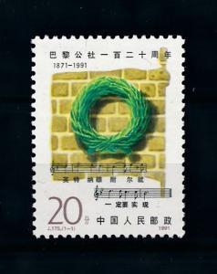 [79432] China 1991 Paris Communce Staff  MNH
