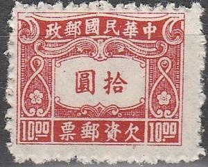 China #J90 F-VF Unused  (S8918)